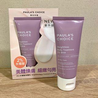 寶拉珍選2%水楊酸乳液 #東京