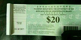 政府隧道券 每張面值 $20 1本 10張