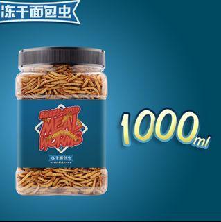 柴灣水中情 Rep-Shop麵包蟲麥皮蟲黃粉蟲乾1000ml #MW1000 (200ml MW200 400ml MW400)