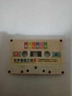 世界童話之旅5  A狼與七隻小羊 B三隻小豬 卡帶 錄音帶