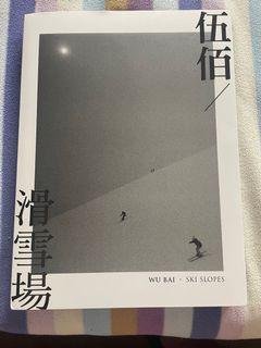 伍佰滑雪場(限量簽名版)