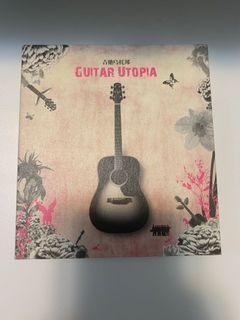 吉他烏托邦