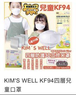 KIM'S WELL KF94四層兒童口罩