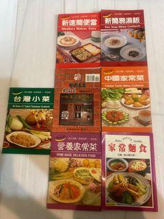 新女性全書家常菜共七册