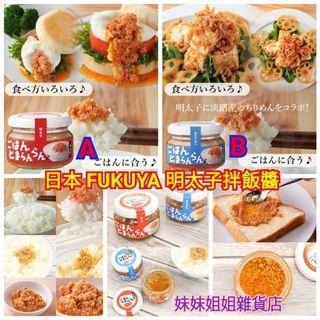 日本 FUKUYA 明太子拌飯醬 70g