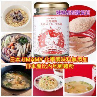 日本 UMAMY 化學調味料無添加日本產比內地雞雞粉 75g