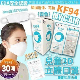 MY C'AIR KF94 兒童3D立體 口罩(白色)