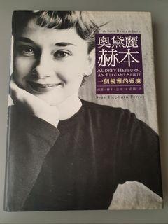 奧黛麗赫本:一個優雅的靈魂+好萊塢的時尚傳奇