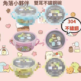 台灣製造正版現貨 角落小夥伴 304雙耳不鏽鋼隔熱碗 304不鏽鋼碗 角落生物不鏽鋼碗 兒童隔熱碗 粉色碗 兒童三色碗