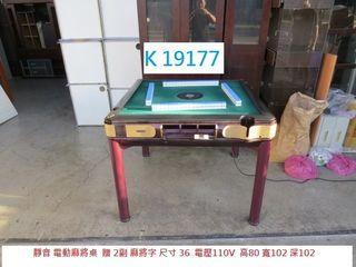 K19177 靜音 電動麻將桌 麻將字 尺寸36 @ 回收二手傢俱 麻將桌 二手麻將桌 自動麻將桌 台中二手家具 回收展示櫃
