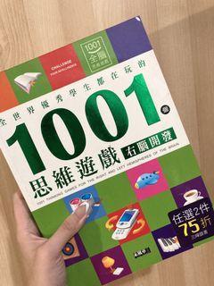 《1001個思維遊戲》📚