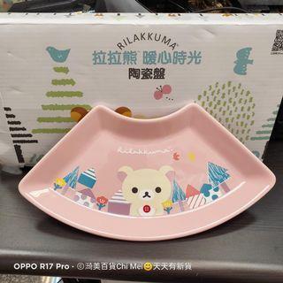 107*全新盒裝 拉拉熊 暖心時光陶瓷盤