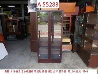 A55283 半實木 書櫃 模型 公仔 展示櫃 ~ 文件櫃 收納櫃 儲物櫃 櫥櫃 二手書櫃 搬家二手回收 聯合二手倉庫