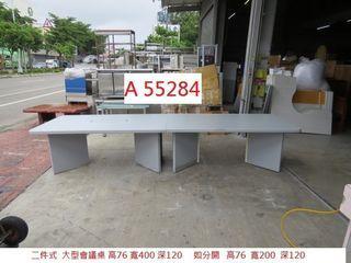 A55284 二件式 大型 會議桌 可分成二張 ~ 洽談桌 簽約桌 事務桌 工作桌 大餐桌 台中二手家具 聯合二手倉庫