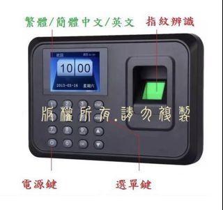 繁體中文2021最新版操作簡單 .英文 指紋打卡機 考勤機 指紋機 打卡鐘 打卡機 AC030 卡鐘