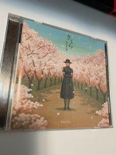 森山直太朗 - sakura