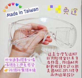 【免運】台灣製 MIT防霧/防護/防疫耐用 有合格認證 成人款護目鏡