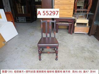 A55297 營業餐椅 咖啡桌椅 簡餐椅 實木椅 ~ 麻將椅 書桌椅 櫃台椅 化妝椅 閱讀椅 回收二手傢俱 聯合二手倉庫