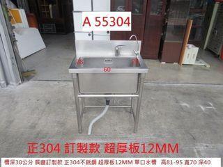 A55304 正304 不銹鋼 超厚板 70 單口水槽 槽深30 ~ 白鐵水槽 洗手台 流理台 餐飲設備 聯合二手倉庫