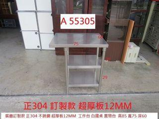 A55305 正304 不銹鋼 超厚板 三層 工作台 白鐵台 ~ 白鐵桌 料理桌 置物台 平台 餐飲設備 聯合二手傢俱
