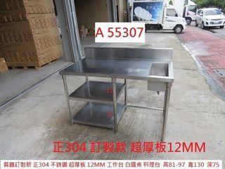 A55307 正304 不銹鋼 超厚板 130 工作台 白鐵台 ~ 白鐵桌 料理桌 置物台 平台 餐飲設備 聯合二手傢俱