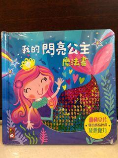 我的閃亮公主魔法書(翻動亮片,變出繽紛色彩及想像力)
