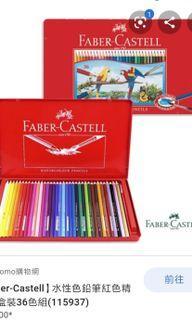 輝柏 Faber-Castell 水性色鉛筆紅色精緻鐵盒裝36色組