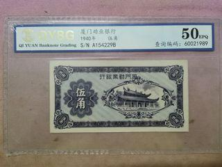 China 50 Cent  1940 Amoy Industrial Bank Banknote EPQ 50