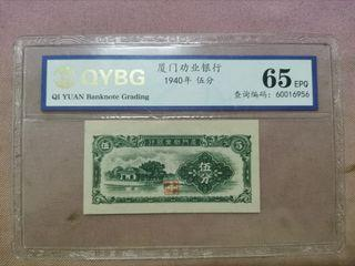 China 5 Cent  1940 Amoy  Industrial Bank Banknote EPQ 65