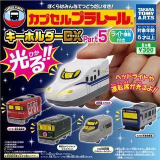 2021 8月 扭蛋火車電筒DX5(1套5款/散賣) Yujin Takara Tomy 扭蛋火車