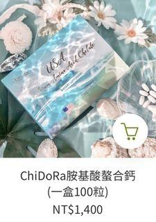 chidora胺基酸螫合鈣