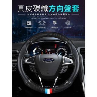 休閒個性拼接 真皮碳纖維方向盤套  適用大部分車型 透氣防滑耐磨  方向盤皮套保護套  🤑:450元。          🚚:80元