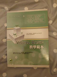 VB教學範本