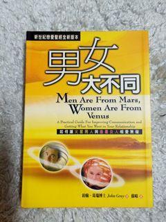男女大不同(如何讓火星男人和水星女人相愛無礙)