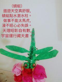 全手工材料包裝帶編織藝品 - 蜻蜓