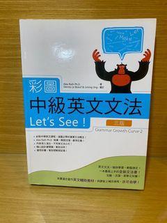 中級英文文法3 課本