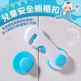 兒童安全櫥櫃扣