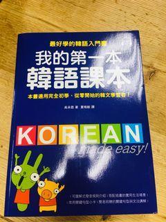 客訂-我的第一本韓文課本/文法