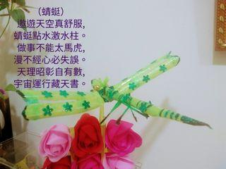 全手工吸管藝品 - 蜻蜓