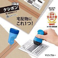 日本PLUS 開箱刀+滾輪式個資保護章
