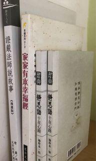 二手書籍 共四本