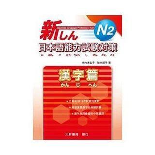新日本語能力試驗對策 N2 漢字篇 佐々木仁子 大新 9789866438684
