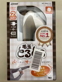 日本IZUMI 除毛球機
