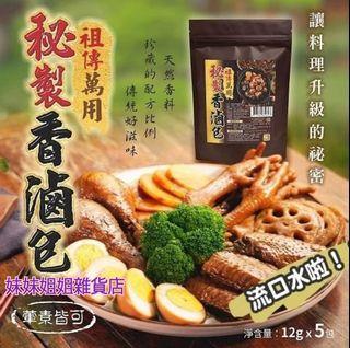 台灣祖傳萬用滷秘製香滷包(1袋5包)