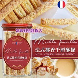 台灣眷村北北法式椰香千層酥條 200g