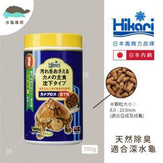 柴灣水中情 HIKARI水龜糧下沉型(日本版)390g 20547