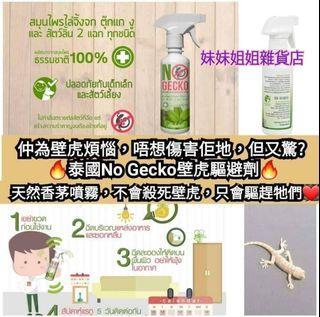 泰國 No Gecko 天然草本驅壁虎噴霧(200ml)