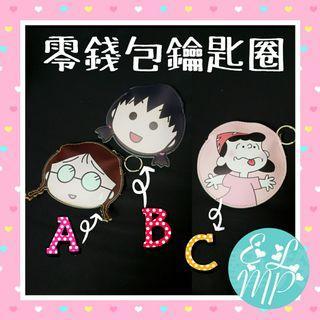 💁銅板湊單小物🤭~☆藝羚小鋪ELMP☆~卡通零錢包鑰匙圈
