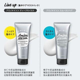 【2021最新版】 Amino Mason 胺基酸滋潤修護護髮膜200g