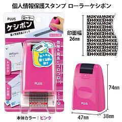 日本PLUS 滾輪式個資保護章(26mm)